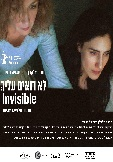 INVISIBLE - Poster_feat